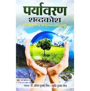 Paryavaran Shabdakosh By Dr Anil Kumar Mishra, Dr Sudhir Kumar Mishra-(Hindi)