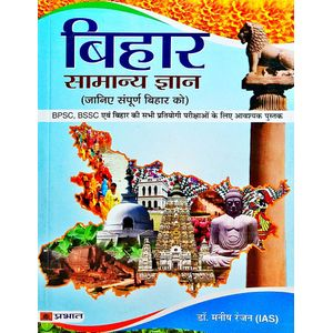Bihar Samanya Gyan By Dr Manish Ranjan-(Hindi)