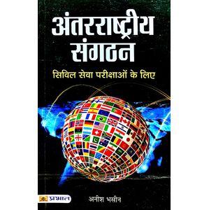 Antarrashtriya Sangathan By Anish Bhasin-(Hindi)