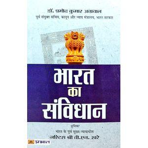 Bharat Ka Samvidhan By Dr Pramod Kumar Agrawal-(Hindi)