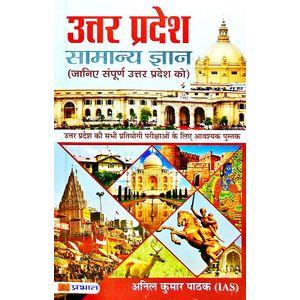 Uttar Pradesh Samanya Gyan By Anil Kumar Pathak-(Hindi)