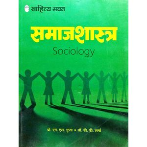 Samajshastra By Pro M L Gupta, Dr D D Sharma-(Hindi)