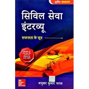 Civil Sewa Interview Safalta Ke Sutra By Madhukar Kumar Bhagat-(Hindi)
