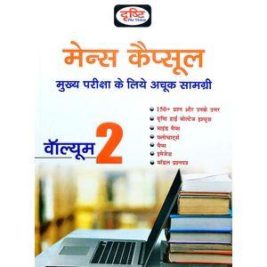Mains Capsule Vol 2 For Main Exam By Drishti-(Hindi)