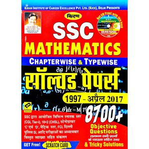 Kiran Ssc Mathematics Chapterwise & Typewise Solved Papers 1997 April 2017 By Editorial Team-(Hindi)