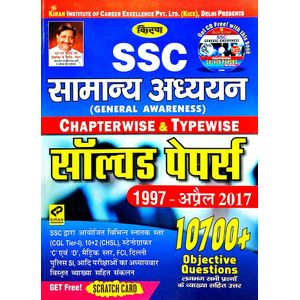 Kiran Ssc General Awareness Chapterwise & Typewise Solved Papers 1997 April 2017 By Editorial Team-(Hindi)