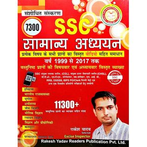 7300 Ssc Samanya Adhyayan 1999 To 2017 By Rakesh Yadav-(Hindi)
