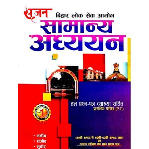 Bpsc Samanya Adhyayan Pt Solved Paper By Manish, Sanjeev, Sudheer-(Hindi)