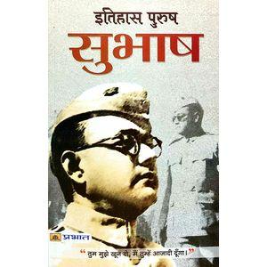 Itihaas Purush Subhash By Shrikrishan Saral-(Hindi)