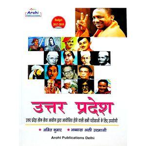 Uttarpradesh By Amit Kumar, Abbas Ali Usmani-(Hindi)