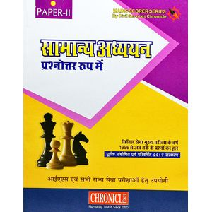 Samanya Adyayan Paper 2 Prashanotar Roop Me Ias Mains Solved Papers 1996 Se Ab Tak By N N Ojha-(Hindi)