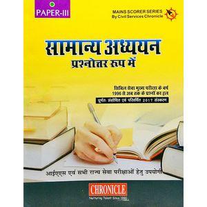 Samanya Adyayan Paper 3 Prashanotar Roop Me Ias Mains Solved Papers 1996 Se Ab Tak By N N Ojha-(Hindi)