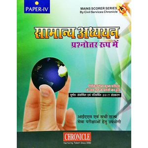 Samanya Adyayan Paper 4 Prashanotar Roop Me Ias Mains Solved Papers By N N Ojha-(Hindi)