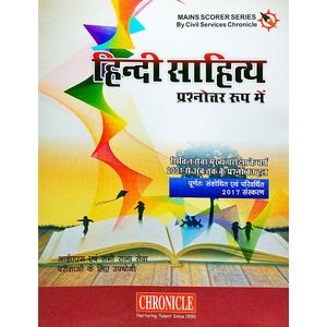 Hindi Sahitya Prashanotar Roop Mein Ias Mains Solved Papers 2001 Se Ab Tak By N N Ojha-(Hindi)