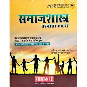 Samajshastra Prashanotar Roop Mein 2000 Se Ab Tak By N N Ojha-(Hindi)