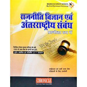 Rajneeti Vigyan Evam Antarashtriya Sambandh Prashanotar Roop Mein 1995 Se Ab Tak By N N Ojha-(Hindi)