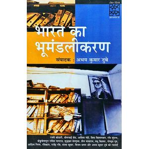 Bharat Ka Bhoomandalikaran By Abhay Kumar Dubey-(Hindi)