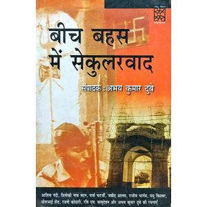 Beech Bahas Mein Secularvad By Abhay Kumar Dubey-(Hindi)