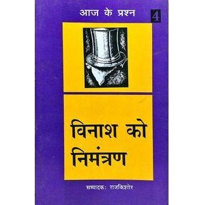 Vinash Ko Nimantaran Aaj Ke Prashan 4 By Rajkishore-(Hindi)