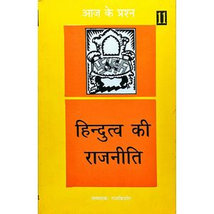 Hindutva Ki Rajneeti By Rajkishore-(Hindi)