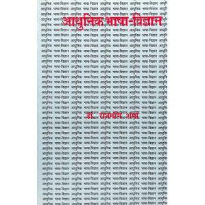 Aadhunik Bhasha Vigyan By Dr Rajmani Sharma-(Hindi)