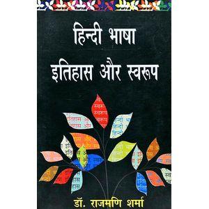 Hindi Bhasha Itihas Aur Swaroop By Dr Rajmani Sharma-(Hindi)