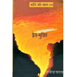 Preet Mukti Kante Ki Baat 10 By Rajendra Yadav-(Hindi)