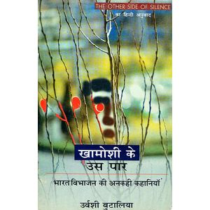 Khamoshi Ke Us Paar By Urvashi Butaliya-(Hindi)
