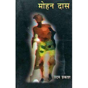 Mohan Das By Uday Prakash-(Hindi)
