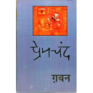 Gaban By Premchand-(Hindi)