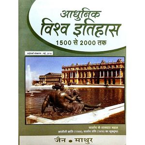 Adhunik Vishva Itihas 1500-2000 By Jain Mathur-(Hindi)