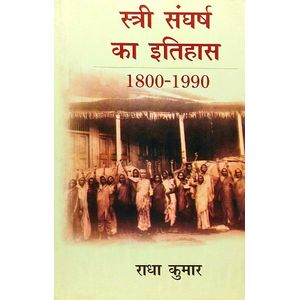 Stri Sangharsh Ka Itihas 1800-1990 By Radha Kumar-(Hindi)