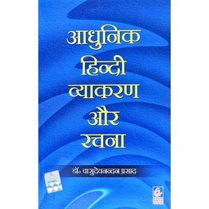 Aadhunik Hindi Vyakaran Aur Rachna By Dr Vasudevnandan Prasad-(Hindi)
