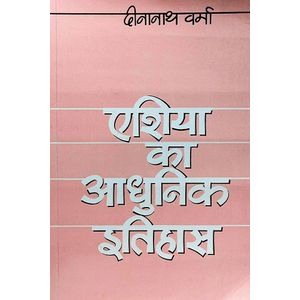 Asia Ka Adhunik Itihas By D Verma-(Hindi)