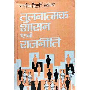 Tulnatmak Shasan Evam Rajniti By Gandhiji Rai-(Hindi)