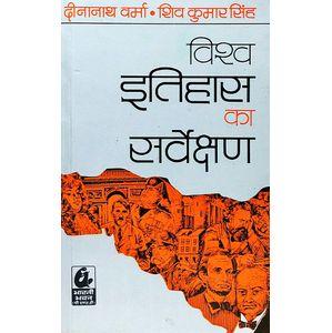 Vishwa Itihas Ka Sarvekshan By Dinanath Verma, Shiv Kumar Singh-(Hindi)