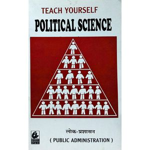 Teach Yourself Public Administration By Virendra Shukla-(Hindi)