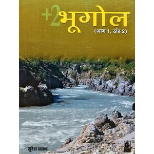Bhugol Bhag 1 Khand 2 By Suresh Prasad-(Hindi)