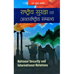 National Security And International Relations By Dr Ramsurat Panday-(Hindi)