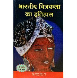 Bhartiya Chitrakala Ka Itihaas By Dr Abhinash Bahadur Verma, Anil Verma, Sangita Verma-(Hindi)