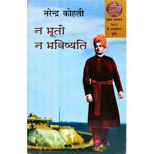 Na Bhooto Na Bhavishyati By Narendra Kohli-(Hindi)