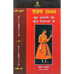 Dhup January Ki Ful December Ke Gajal 2000 By Bashir Badra-(Hindi)