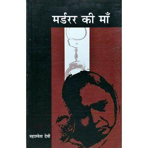 Mardrar Ki Maa By Mahashweta Devi-(Hindi)