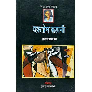 Ek Prem Kahani Saadat Hasan Manto By Musharraf Alam Zauqi-(Hindi)
