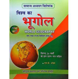 Pariksha Vani Vishwa Ka Bhugol By S K Ojha-(Hindi)