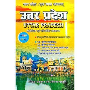 Pariksha Vani Uttar Pradesh Ek Samagra Adhyayan By Keshari Nandan Tripathi-(Hindi)
