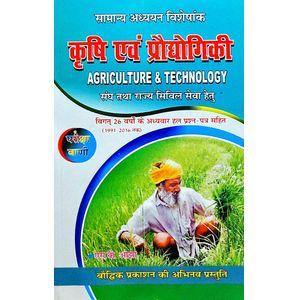 Pariksha Vani Krishi Evam Praudyogik By Shiv Kumar Ojha, Archana Ojha-(Hindi)