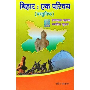 Bihar Ek Parichay (Vastunisth) By Imtiaz Ahmed, Rajnish Kumar Singh-(Hindi)
