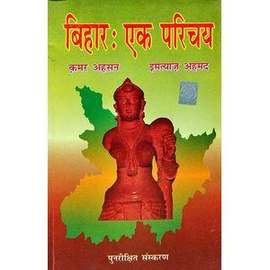 Bihar Ek Parichay By Qamar Ahsan, Imtiaz Ahmed-(Hindi)