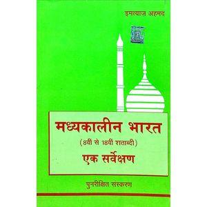 Madhyakalin Bharat Ek Sarvekshan By Imtiaz Ahmed-(Hindi)